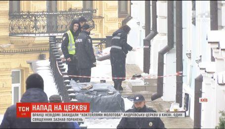 """Неизвестные забросали """"коктейлями Молотова"""" Андреевскую церковь"""