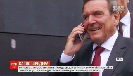 """Герхарда Шредера внесли в список украинского сайта """"Миротворец"""""""