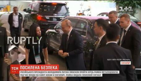 Путіна в Сінгапурі змусили пройти через металошукач