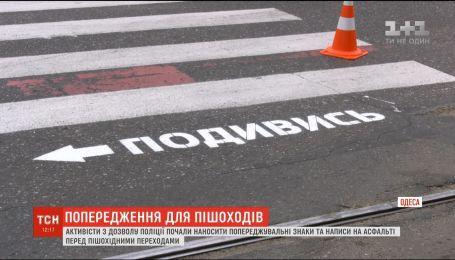 В Одессе начали наносить предупредительные знаки и надписи для пешеходов