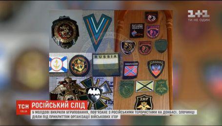 Російський слід. У Молдові викрили угруповання, яке пов'язане з проросійськими бойовиками на Донбасі