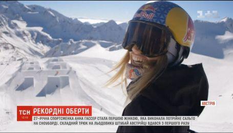 Австрийская спортсменка ошеломила спортивный мир
