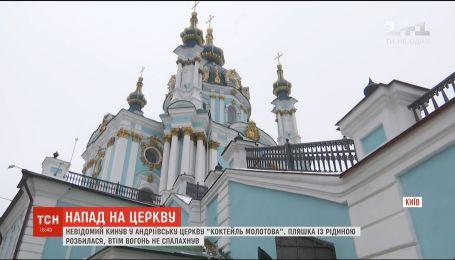 Нападение на Андреевскую церковь могло быть спланированной провокацией