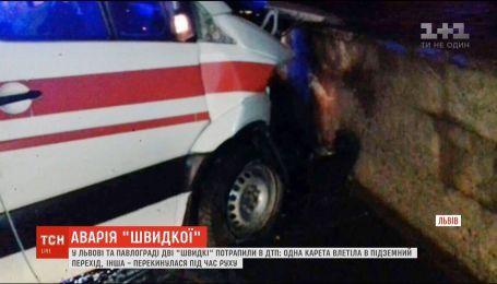 Во Львове и Павлограде две скорые попали в ДТП