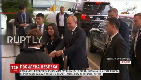 Во время саммита в Сингапуре металлоискатель среагировал на Путина звуковым сигналом