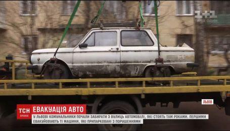 Вулиці Львова вирішили почистити від побитих і заіржавілих авто