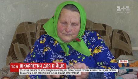 На Волині 87-річна бабуся нав'язала та передала бійцям півсотні пар теплих шкарпеток