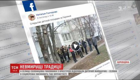 На Харьковщине чиновники с оркестром открывали обновленную детскую площадку