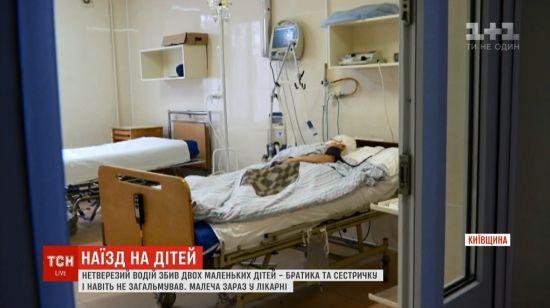 """""""Дітки розсипалися, як горішки"""": очевидці розповіли, як п'яний водій збив двох дітей на Київщині"""