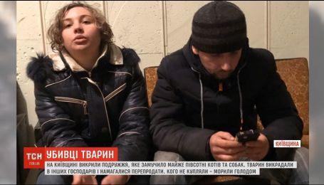 Подружжя замучило до смерті понад півсотні тварин на Київщині