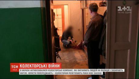 В Украине активизировались коллекторы, которые выгоняют людей на улицы и забирают жилье