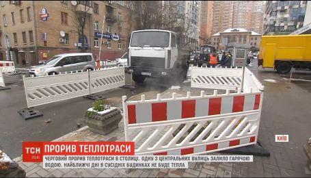 Одну из центральных улиц Киева затопило кипятком