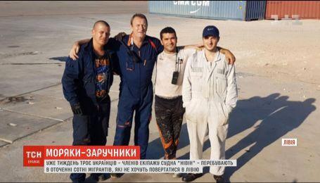 Троє українських моряків стали заручниками мігрантів, які не хочуть повертатися до Лівії
