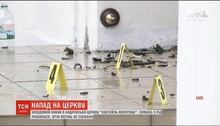 Правоохранители расследуют нападение на Андреевскую церковь как умышленное уничтожение имущества