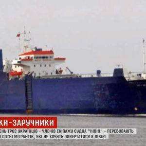 Спасенные в Средиземном море мигранты захватили корабль с украинцами на борту