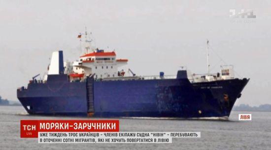 Врятовані у Середземному морі мігранти захопили корабель із українцями на борту