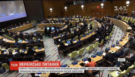 Комітет Генасамблеї ООН ухвалив проект резолюції щодо Крим