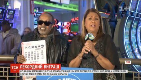 Пенсіонер з Мангеттена виграв у лотерею 343 мільйони доларів