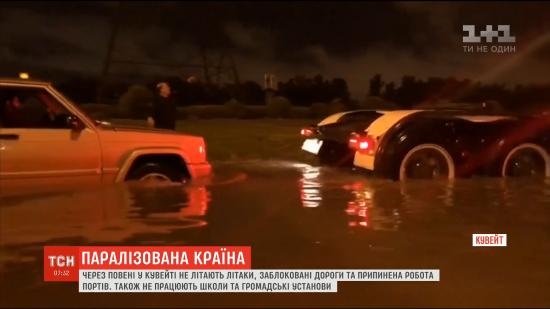 Потужні зливи майже повністю паралізували Кувейт
