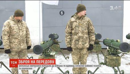 Украинские производители передали в войска 70 единиц боевой техники и вооружения