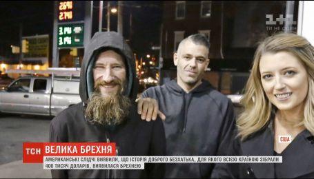 Следователи доказали ложность истории о бездомном, для которого американцы собрали полмиллиона долларов