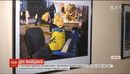 В Черновцах открыли фотовыставку, посвященную событиям Революции Достоинства