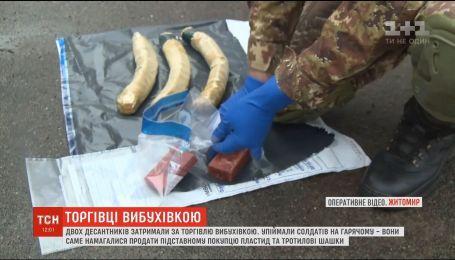 На Житомирщині упіймали десантників, які торгували вибухівкою
