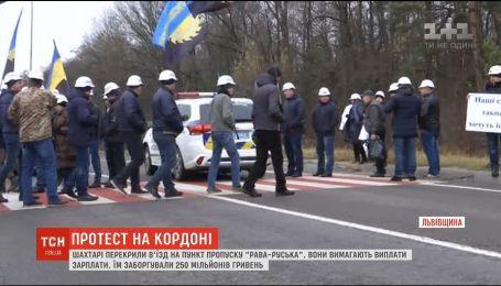 Шахтарі заблокували в'їзд на пункт пропуску Рава-Руська, вимагаючи виплати борг по зарплаті