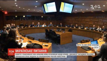 Комітет Генасамблеї ООН проголосував за резолюцію щодо порушення прав людини у Криму