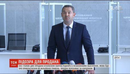 Прокуроры заочно объявили подозрение Мирославу проданное