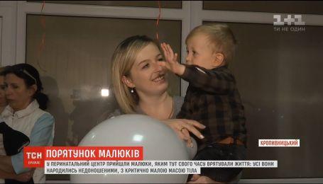 До Кропивницького перинатального центру завітали малюки, яким колись врятували там життя