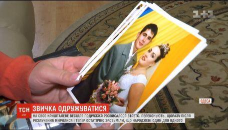 В Одессе супруги развелись, чтобы жениться в третий раз