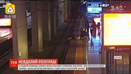 Жительница Китая прыгнула под поезд ради шутки