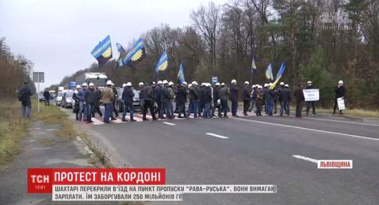 Шахтарі перекривали пункт пропуску до Польщі через борги із зарплати