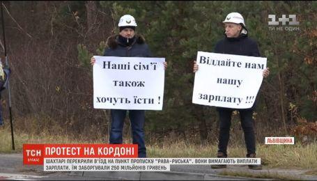 Шахтарі перекривали пункт пропуску до Польщі через борги по зарплаті