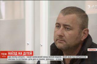 Водителю, который накануне сбил детей под Бородянкой, избрали меру пресечения