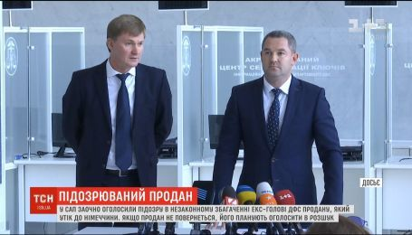 Экс-главе ДФС Продану объявили заочное подозрение в незаконном обогащении