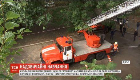 В Киеве спасатели будут отрабатывать чрезвычайные ситуации