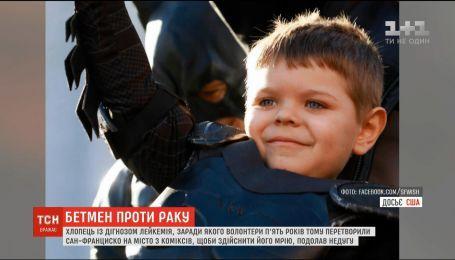 Хлопчик, який п'ять років тому в костюмі Бетмена рятував Сан-Франциско, поборов рак