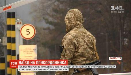 """Поблизу контрольно-пропускного пункту """"Ділове"""" зловмисник збив прикордонника"""