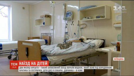 Суд оголосив запобіжний захід водію, який напередодні збив дітей під Бородянкою