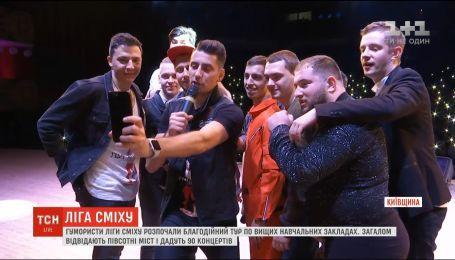 Гумористи Ліги сміху розпочали благодійний тур по ВНЗ