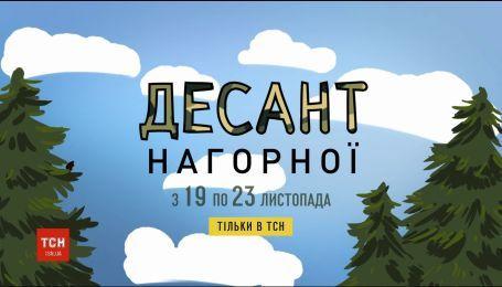 """В ТСН покажут спецпроект """"Десант Нагорної"""""""