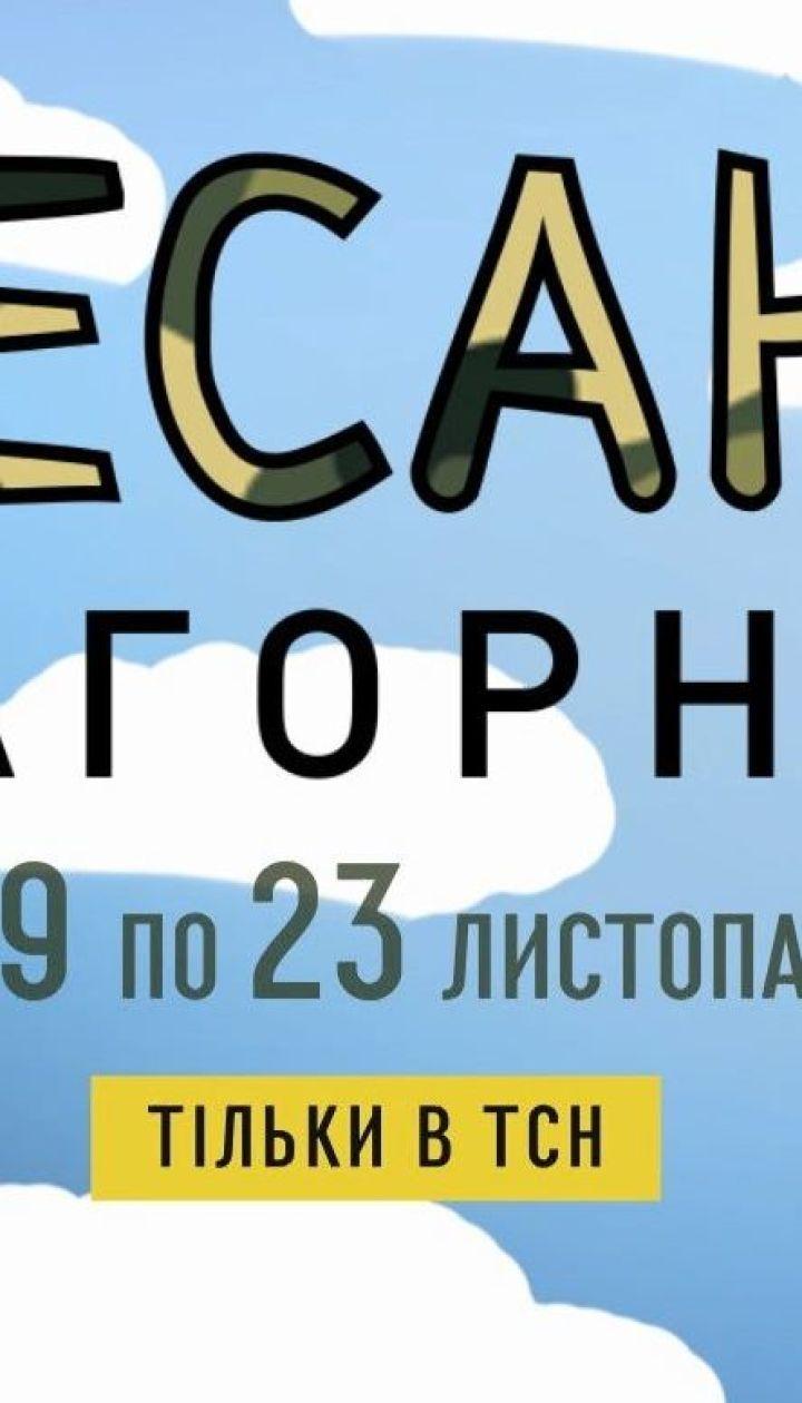 "У ТСН покажуть спецпроект ""Десант Нагорної"""