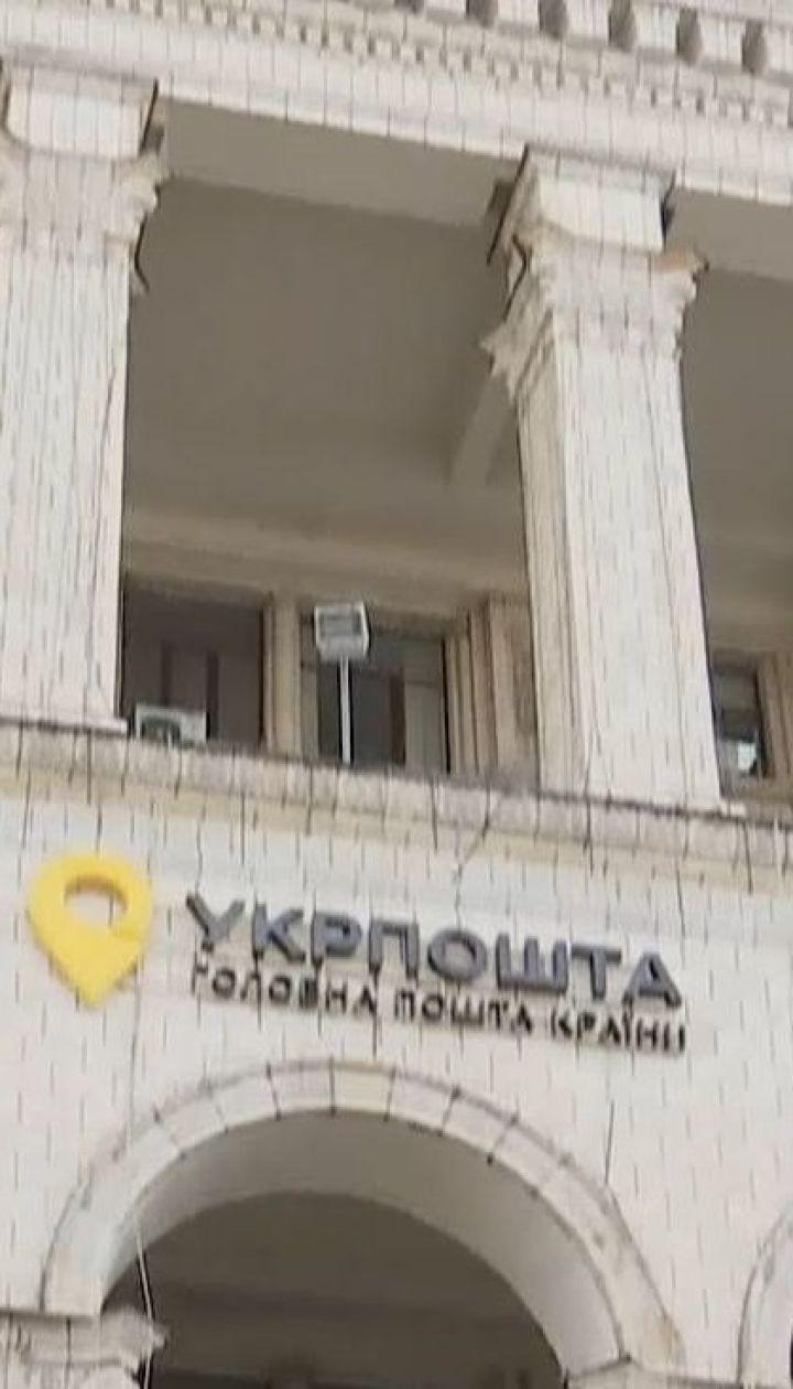 """В """"Укрпошті"""" заявили, що закриють сім тисяч відділень через збитковість"""