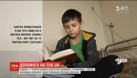 Родина 11-річного Дениса благає про фінансову допомогу на лікування