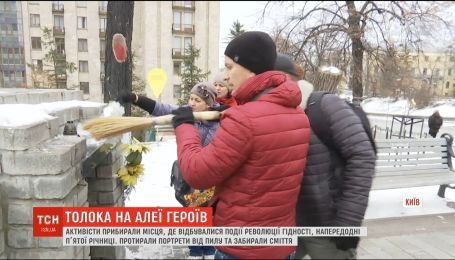 Активисты убрали места, где происходили события Революции Достоинства накануне пятой годовщины