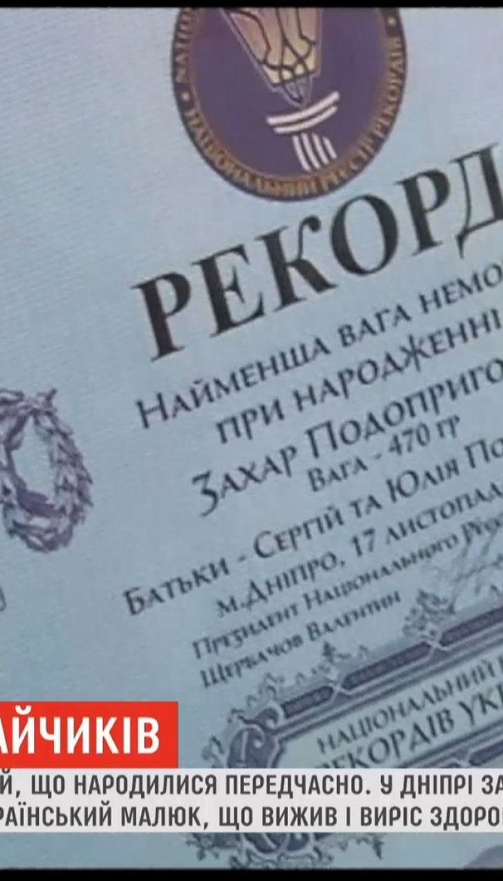 В Днепре зафиксировали рекорд: самый маленький украинский малыш, который выжил и вырос здоровым