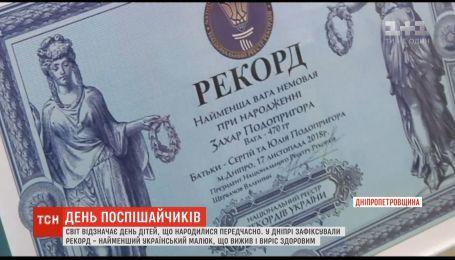 У Дніпрі зафіксували рекорд: найменший український малюк, що вижив і виріс здоровим