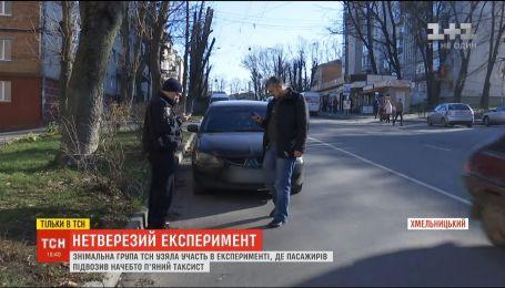 ТСН взяла участь в експерименті, де пасажирів підвозив начебто п'яний таксист